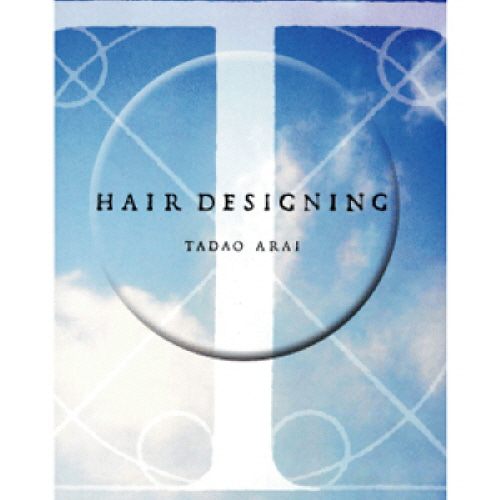 Hair Designing (헤어디자이닝 + 번역서)