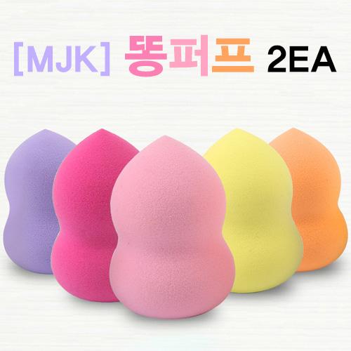 MJK 똥퍼프 2개 1SET/색상랜덤/조롱박/물방울/눈사람/메이크업/화장/찰떡퍼프