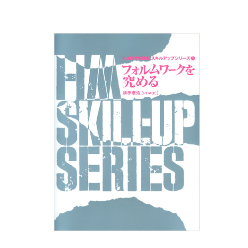 [모리스]HM스킬업시리즈 Vol.1