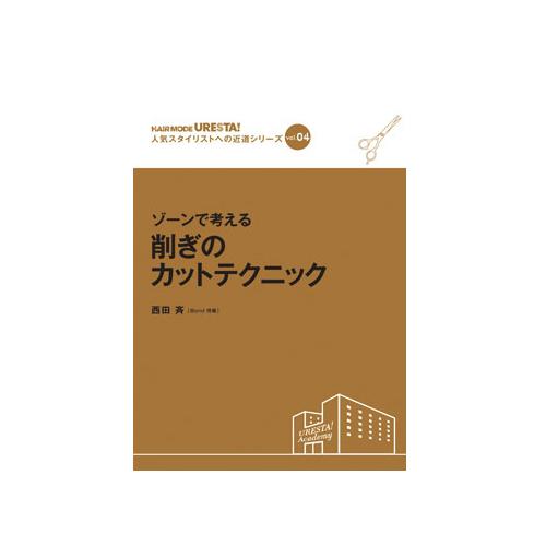 [모리스]우레스타 No.04 (존으로 생각하는 쳐내기)