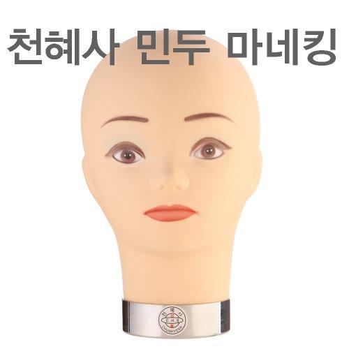 천혜사 민두 미용커트 연습용 민두마네킹