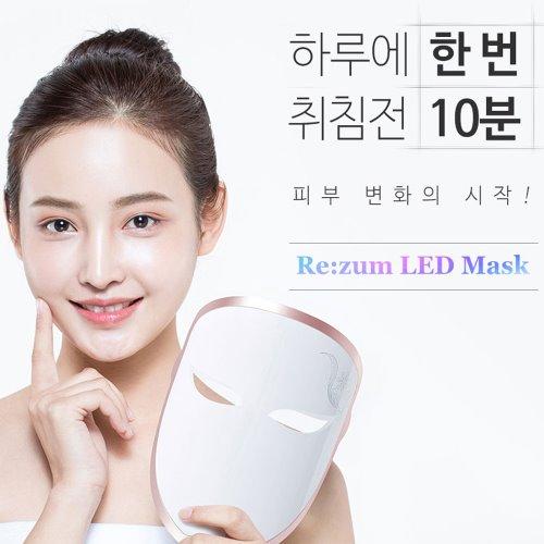 LED 테라피 마스크 리쥼 홈케어 가정용 피부관리기 타이머기능 특별사은품 증정